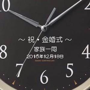 (今ならポイント最大41倍!)RHYTHM  リズム 名入れ付き  電波掛時計  スイング  (名入れ時計)  ゆったり振り子機構 文字入れ|yosii-bungu|03