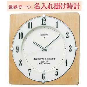 セイコー 電波 掛け時計 文字入れ時計   木枠 サンドブラストにてエッチングを施し、世界で1個だけの掛け時計を!!  3行名入れまで |yosii-bungu