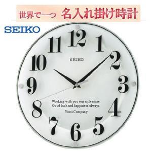 セイコー クオーツ 掛け時計 文字入れ時計   木枠 サンドブラストにてエッチングを施し、世界で1個だけの掛け時計を!!  3行名入れまで  |yosii-bungu