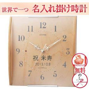 シチズン 名入れ付き  電波掛時計   シチズン ルーブル 薄茶    名前入れ メッセージ yosii-bungu