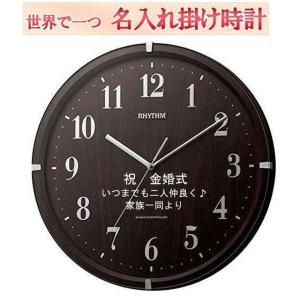(今ならポイント最大37倍!)(名入れ時計) リズム時計  電波 茶色 掛け時計 文字入れ 名入れ 名前入れ メッセージ yosii-bungu