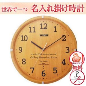 (今ならポイント最大37倍!)(名入れ時計)  リズム時計  電波 薄茶色 掛け時計 文字入れ 名入れ 名前入れ メッセージ yosii-bungu