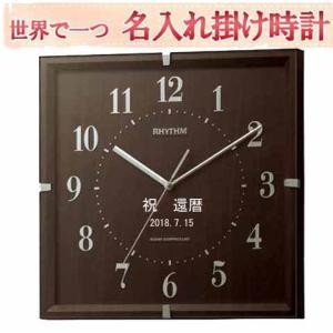 (今ならポイント最大37倍!)RHYTHM  名入れ付き  電波掛時計    エミリ 茶色 文字入れ  メッセージ yosii-bungu
