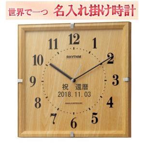 シチズン 名入れ付き  電波掛時計  シチズン カレン 電波 薄茶色 文字入れ 名入れ 名前入れ メッセージ|yosii-bungu