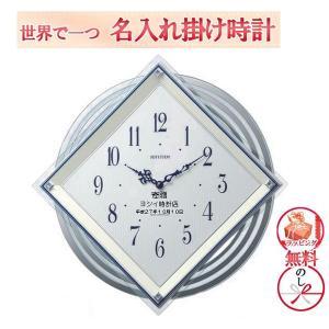 (今ならポイント最大37倍!)RHYTHM リズム (名入れ時計) 電波 掛け時計 ゆったり振り子機構 ホワイト 文字入れ 名入れ 名前入れ メッセージ   yosii-bungu