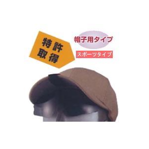 メガネを掛けた方でもOK 帽子専用偏光サングラス(冒険王・キャップシェイダー) 釣り・ゴルフ・トライブ最適品|yosii-bungu