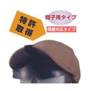 メガネを掛けた方でもOK 帽子専用偏光サングラス(冒険王・キャップシェイダー)|yosii-bungu