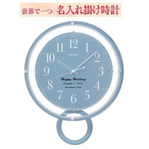 セイコー スイング 青塗装  (名入れ時計) 電波 掛け時計 ゆったり振り子機構 文字入れ 3行名入れ 名前入れ メッセージ yosii-bungu