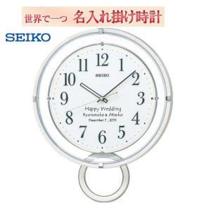 セイコー スイング ホワイト (名入れ時計) 電波 掛け時計 ゆったり振り子機構 文字入れ 3行名入れ 名前入れ メッセージ yosii-bungu