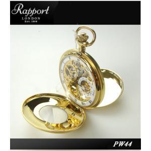ラポート  RAPPORT  懐中時計 ダブルハンターケース スケルトン 手巻き式 PW44 ゴールドカラー【正規輸入品】|yosii-bungu