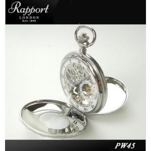 [ラポート]RAPPORT 懐中時計 ダブルハンターケース スケルトン 手巻き式 PW45 (正規輸入品)|yosii-bungu