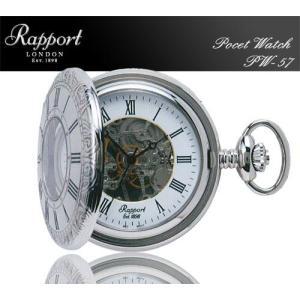 Rapport(ラポート) ポケットウォッチ(懐中時計) PW57 デミハンターケース 手巻き懐中時計 メカニカル SS/ホワイト|yosii-bungu