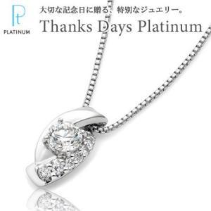 (今ならポイント最大32倍!)サンクスデイズ・プラチナ  Thanks Days Platinum ダイヤモンドペンダント 中石0.50ct up /脇石 0.12ct (正規品) yosii-bungu