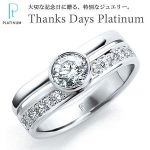 (今ならポイント最大32倍!)Thanks Days Platinum 正規モデル( Pt950) リング  (ダイヤモンド中石 0.50ct up 脇石 0.30ct) yosii-bungu