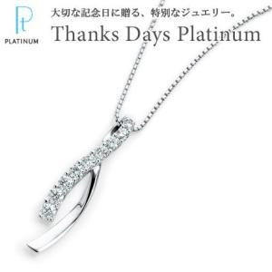 (今ならポイント最大32倍!)サンクスデイズ・プラチナ  Thanks Days Platinum ダイヤモンドペンダント QDPC49727 0.70ct (正規品) yosii-bungu