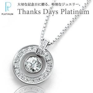 (今ならポイント最大32倍!)サンクスデイズ・プラチナ (雑誌広告商品) Thanks Days Platinum  ダイヤモンドペンダント 0.50ctup  0.35ct (正規品)  yosii-bungu