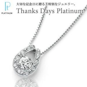 (今ならポイント最大32倍!)サンクスデイズ・プラチナ (雑誌広告商品) Thanks Days Platinum ダイヤモンドペンダント 0.50ctup  0.12ct (正規品) yosii-bungu