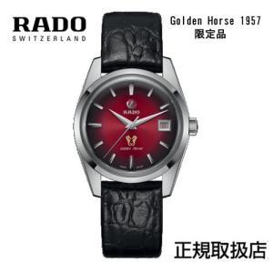 (今ならポイント最大37倍!)RADO (ラドー) ゴールデンホース1957 Golden Horse 1957  世界限定1957(限定品) 正規品  R33930355 yosii-bungu