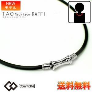コラントッテ (Colantotte)  TAO ネックレス  ラフィ  RAFFI   M・L・LLサイズ