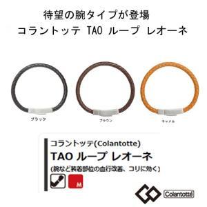 コラントッテ (Colantotte)  TAO ループ レオーネ ブレスレット  【S・M・Lサイズ】|yosii-bungu