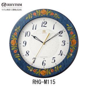 RHYTHM ハイグレード リズム 象嵌仕上げ (青色) 電波掛時計 RHG−M115  8MY545HG04|yosii-bungu