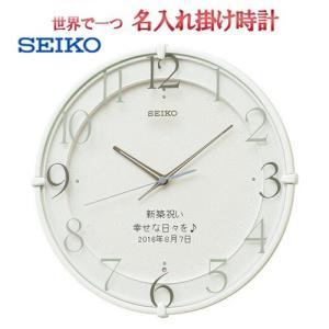 セイコー名入れ 電波掛け時計  文字入れ 掛時計   メッセージ入れ (白塗装) 【世界で1個だけオリジナルメッセージ・こだわり・3行名入れ】 yosii-bungu