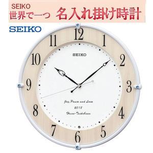 (セイコー名入れ 電波掛け時計 ) 文字入れ 掛時計   メッセージ入れ (白塗装) 名前入り彫刻(例/サンプル日本語5番) yosii-bungu