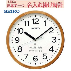 セイコー名入れ 電波掛け時計 ) 文字入れ 掛時計   メッセージ入れ 木枠(アルダー、天然色木地塗装)  ご結婚記念品に yosii-bungu