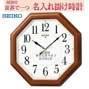 セイコー 名入れ付き  電波掛時計    文字入れ掛け時計   メッセージ アイボリー塗装  名前入り彫刻  (例/サンプル3番) yosii-bungu