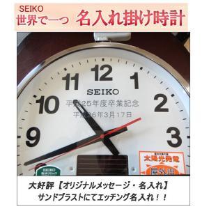 (サンドプラスト/名入れ付き時計)セイコー 屋外で使える大型 電波ソーラ防水掛け時計  SEIKO  SF211S  45cmサイズ   3行名入れ代金込み yosii-bungu