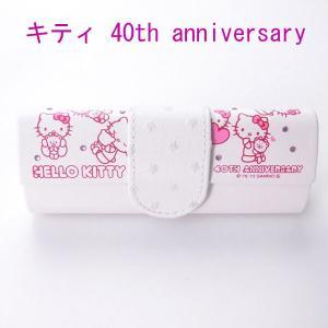 ハローキティ メガネケース (限定品) 40th アニバーサリー SR-2200-ACW 白|yosii-bungu