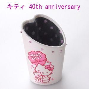 ハローキティ メガネケース (限定品) 40th アニバーサリー SR-2200-AST-W 白|yosii-bungu