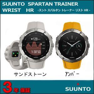 スント スパルタン トレーナー リスト HR GPSウォッチ   SS023409000 サンストーン  SS023408000 アンバー|yosii-bungu