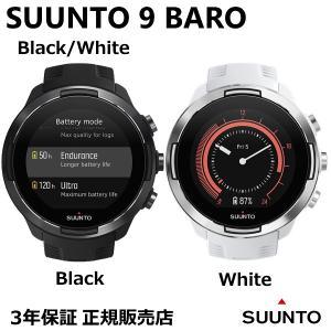 SUUNTO スント 9 腕時計 Baro Black/Baro White  SS050019000  SS050021000|yosii-bungu