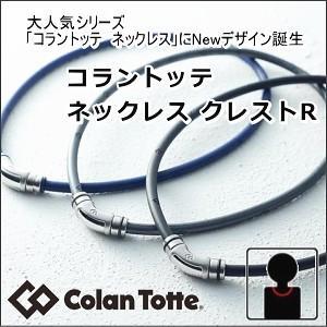 コラントッテ クレストR (アール)  (S・M・Lサイズ) ブラック/ダークネイビー/ガンメタリッ...