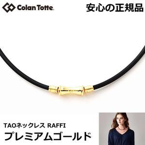 コラントッテ colantotte TAO ネックレス  RAFFI ラフィ プレミアムゴールド【M・L・LLサイズ】正規品|yosii-bungu