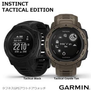 GARMIN 新型 インスティンクト Tactical タフネスGPSアオウトドアウォッチ Tactical Black 010-02064-82 actical Coyote Tan  010-02064-92 yosii-bungu