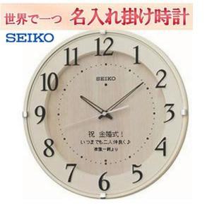 セイコー 名入れ付き  電波掛時計  文字入れ掛け時計   メッセージ入れ  アイボリー塗装   名前入り彫刻(例/サンプル5番  納期約1週間 yosii-bungu