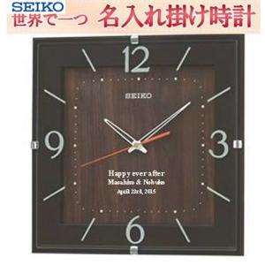セイコー 名入れ付き  電波掛時計  文字入れ掛け時計   メッセージ入れ  濃茶塗装 yosii-bungu