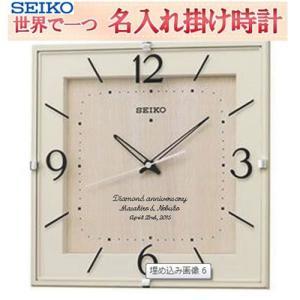 セイコー 名入れ付き  電波掛時計    文字入れ掛け時計   メッセージ入れ  アイボリー塗装   名前入り彫刻(例/サンプル5番) yosii-bungu