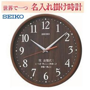 セイコー 名入れ付き  電波掛時計     文字入れ掛け時計   メッセージ 濃茶塗装  名前入り彫刻(例/サンプル5番)|yosii-bungu
