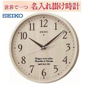 セイコー 名入れ付き  電波掛時計    文字入れ掛け時計   メッセージ アイボリー塗装  名前入り彫刻(例/サンプル3番)|yosii-bungu