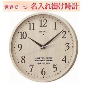 セイコー 名入れ付き  電波掛時計    文字入れ掛け時計   メッセージ アイボリー塗装  名前入り彫刻(例/サンプル3番)|yosii-bungu|04