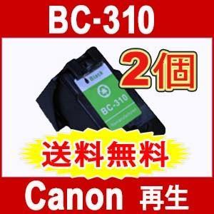 Canon BC-310 2個パック ブラック FINEカートリッジ PIXUS MP493 MP490 MP480 MP280 MP270 MX420 MX350 iP2700 リサイクルインク 再生インク|yosimonoya