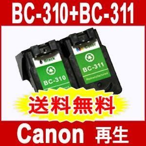 Canon BC-310 + BC-311 2色セット iP2700 PIXUS MP493 MP490 MP480 MP280 MP270 MX420 MX350 リサイクルインク 再生インク|yosimonoya