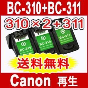 Canon BC-310 2個 + BC-311 1個 計3個セット iP2700 MP493 MP490 MP480 MP280 MP270 MX420 MX350 リサイクルインク 再生インク|yosimonoya