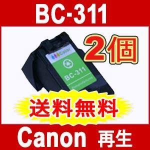 Canon BC-311 2個パック 3色カラー FINEカートリッジ PIXUS MP493 MP490 MP480 MP280 MP270 MX420 MX350 iP2700 リサイクルインク 再生インク|yosimonoya