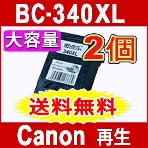 Canon BC-340XL ブラック 2個パックト FINEカートリッジ 大容量 PIXUS MG4230 MG4130 MG3530 MG3230 MG3130 MG2130 MX523 MX513 リサイクルインク 再生インク yosimonoya