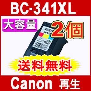 Canon BC-341XL 3色カラー 2個パック FINEカートリッジ 大容量 PIXUS MG4230 MG4130 MG3530 MG3230 MG3130 MG2130 MX523 MX513 リサイクルインク 再生インク yosimonoya
