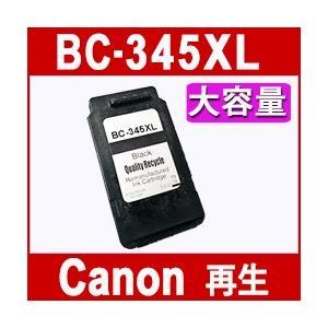 Canon BC-345XL ブラック FINEカートリッジ 大容量 PIXUS TS3130, PIXUS TS203 リサイクルインク 再生インク yosimonoya